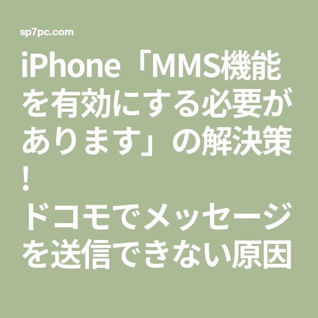 Iphone Mms機能を有効にする必要があります の解決策 ドコモでメッセージを送信できない原因 2020 メッセージ 解決 有効