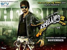 Sudeep starrer 'Hebbuli' which is being directed by cinematographer turned director S Krishna and produced by Raghunath and Saty...