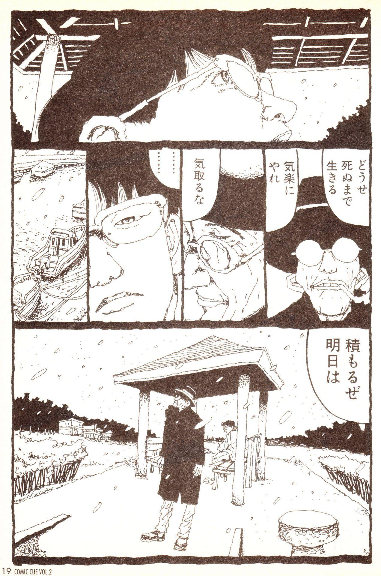 松本大洋 ドラえもん comic cue vol 2 1996 カバー バージョン特集 のび太お兄さんと未来から来たのび太おじさん マンガアート イラスト ダークなアニメ
