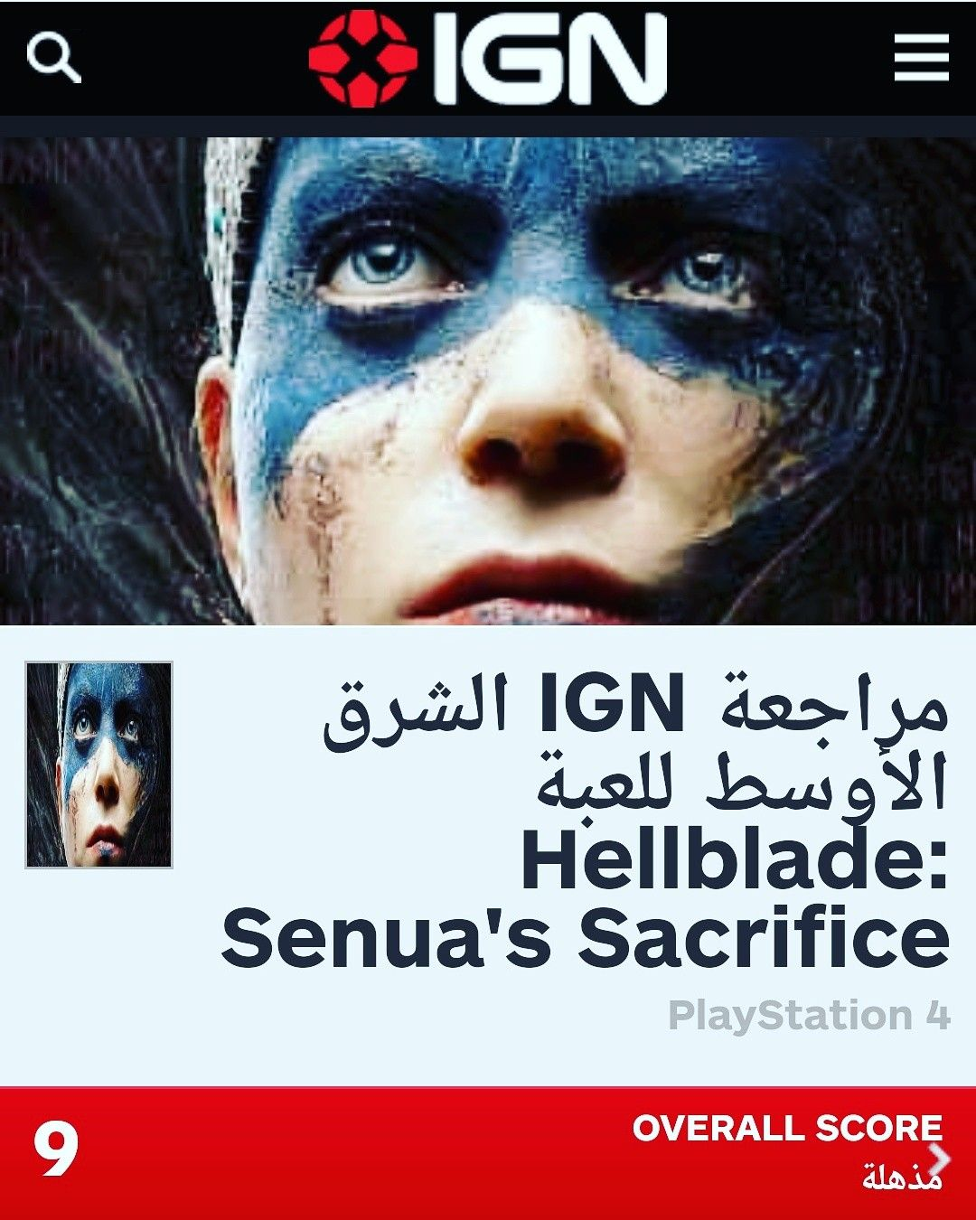 My Review For Hellblade Is Live Now At Ign Http Bit Ly 2vsiyvy Hellblade Ign Game Reviews Live In The Now Playstation 4