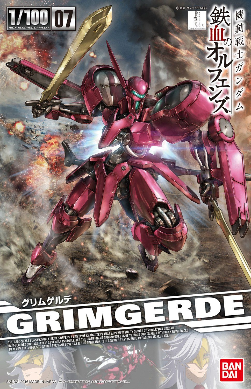 SAMPLE REVIEW] 1/100 GRIMGERDE: Box Art, Many Images, Info Release ...