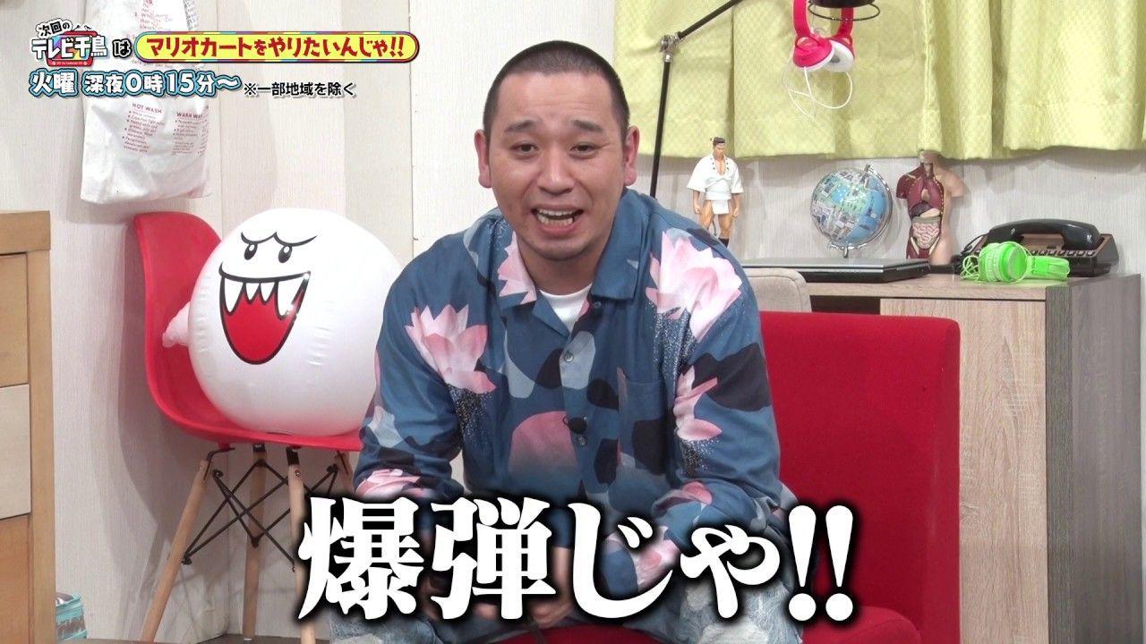 千鳥 動画 テレビ