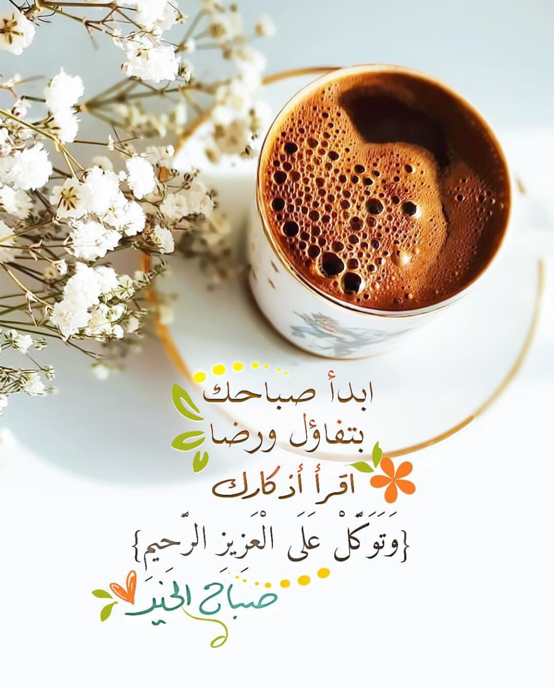 Pin By راجــي عفو ربــي On صباح الخير Good Morning Beautiful Morning Messages Good Morning Arabic Good Morning Greetings