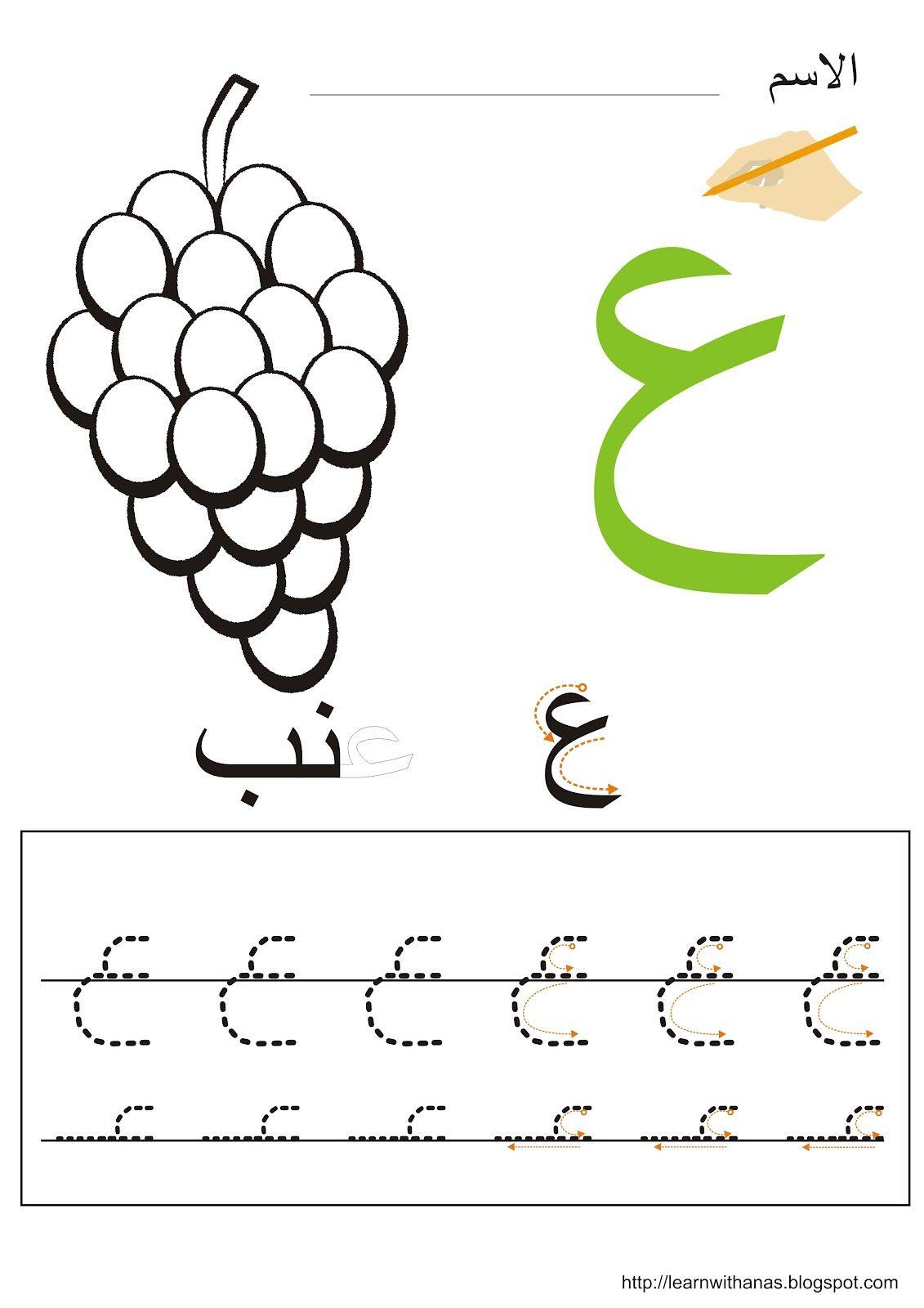تعلم مع أنس Arabic Alphabet For Kids Alphabet Coloring Pages Learning Arabic
