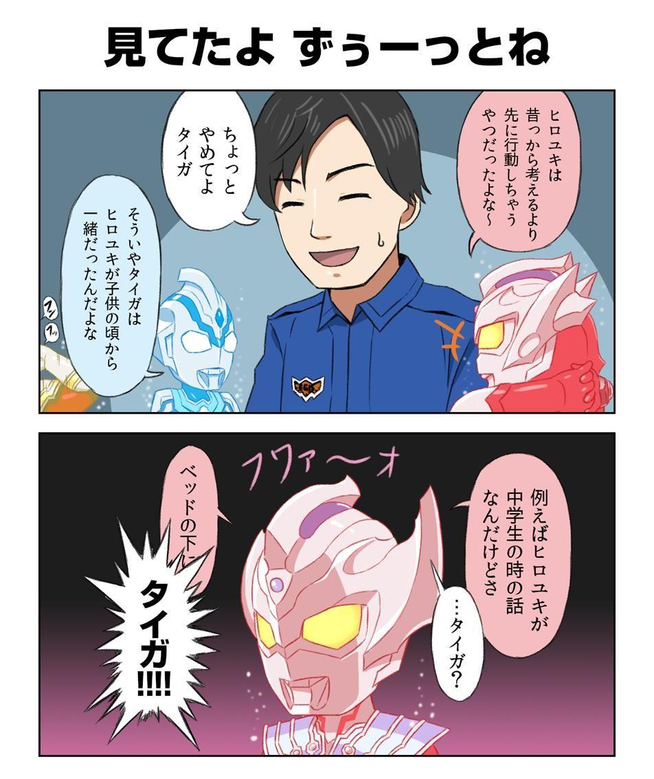 ものろーぐ hitorinonight さんの漫画 86作目 ツイコミ 仮 ウルトラマン イラスト web 漫画 イラスト