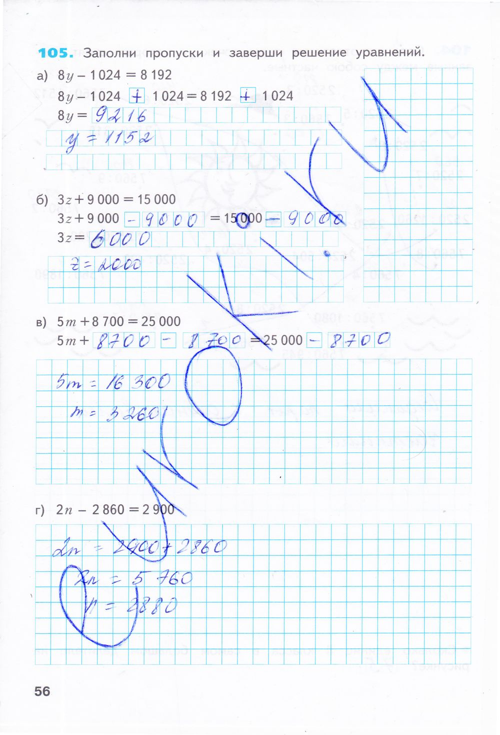 Тетрадб по географии решебник а.в шатных 6 класс