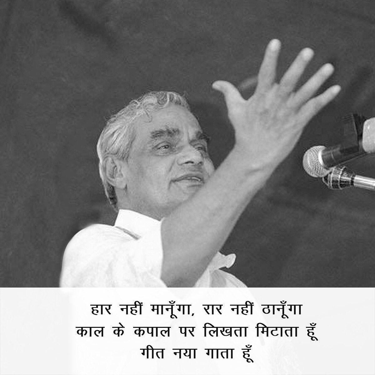 Hindi quotes by Narendra Lowanshi on Atal ji