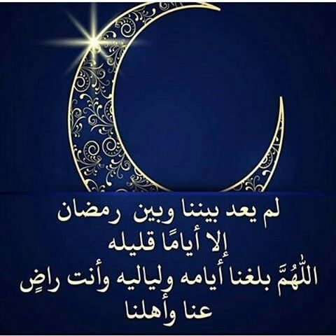 دعاء رؤية هلال شهر رمضان 122f86a0ddb05720266425ac826c6ae7