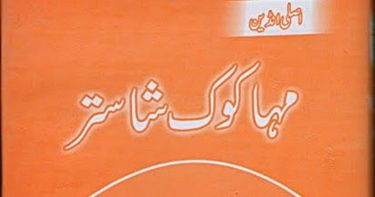 Full Asli Indian Maha Koke Shastra pdf | Urdu books