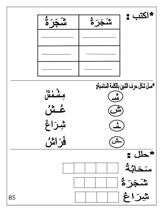 arabic booklet kg2 first ducation. Black Bedroom Furniture Sets. Home Design Ideas