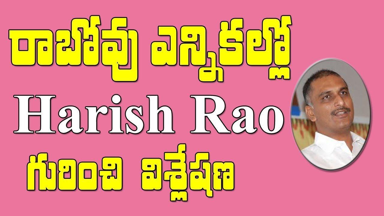 రాబోవు ఎన్నికల్లో Harish Rao గురించి