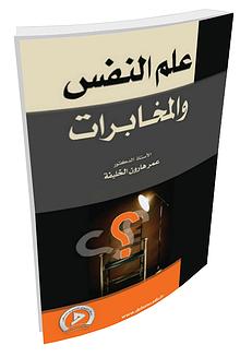 علم النفس والمخابرات تأليف عمر هارون خليفة In 2021 Pdf Books Download Pdf Books Books