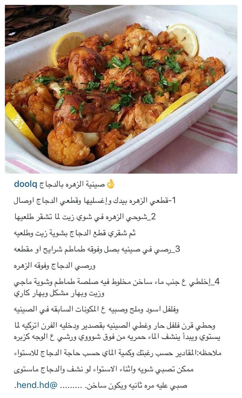 صينية الزهرة بالدجاج Food Receipes Food Recipies Cooking