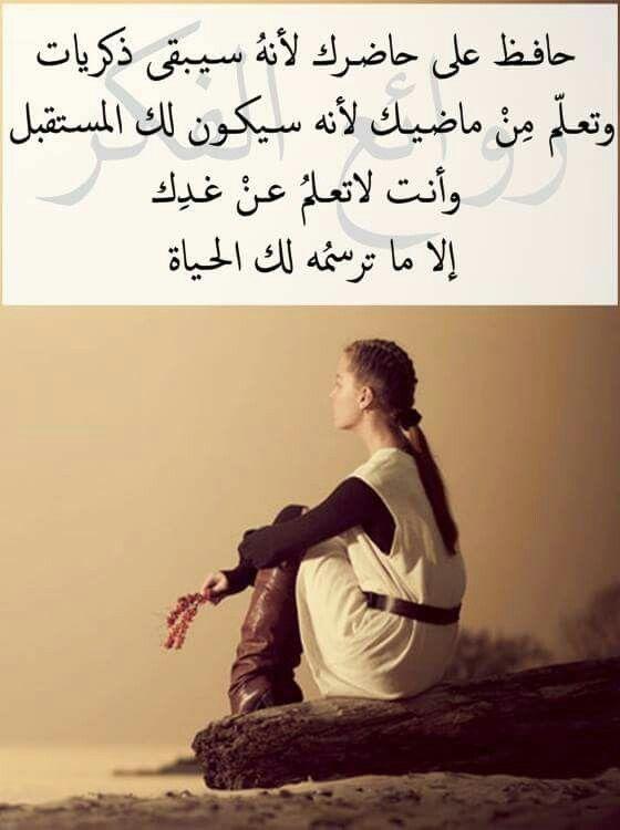 روائع الفكر م Funny Arabic Quotes Arabic Words Quotes