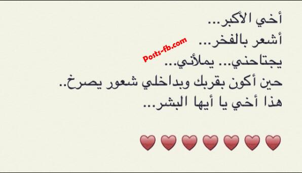 عبارات عن الاخ الكبير اخي الاكبر اخوي الكبير الاخ الاكبر Wisdom Quotes Words Arabic Words