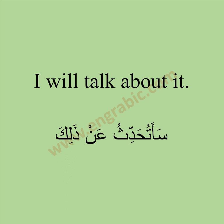 Arabic English Phrases Arabic Phrases Learn Arabic Language English Phrases
