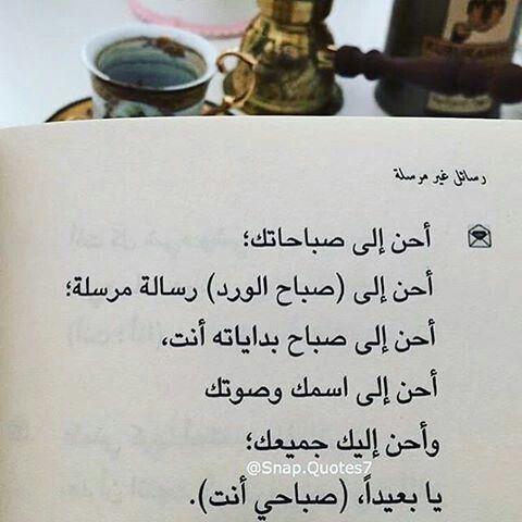 صباح بكره عشان مش حعرف اصبح عليك Love Words Morning Quotes Inspirational Words