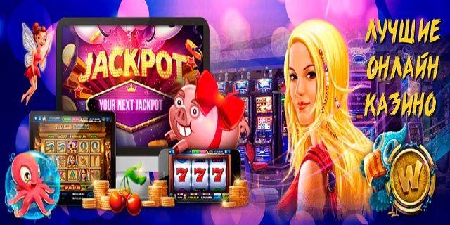 Список лучших онлайн казино на реальные деньги контрольчестности рф