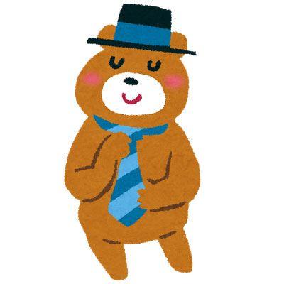 帽子を被ってネクタイをしめたクマのキャラクターのフリー