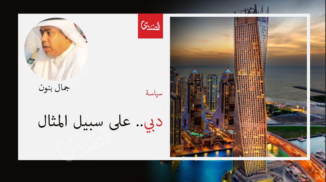 دبي على سبيل المثال الصدى نت Poster Movies Movie Posters