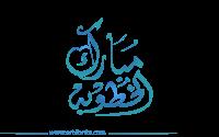 مخطوطة صورة إسم مبارك الخطوبة Arabic Calligraphy Calligraphy Congrats