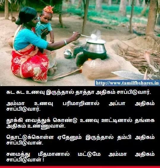 Tamil Meaning Full By Amma Good Life Quotes Life Changing Quotes People Quotes