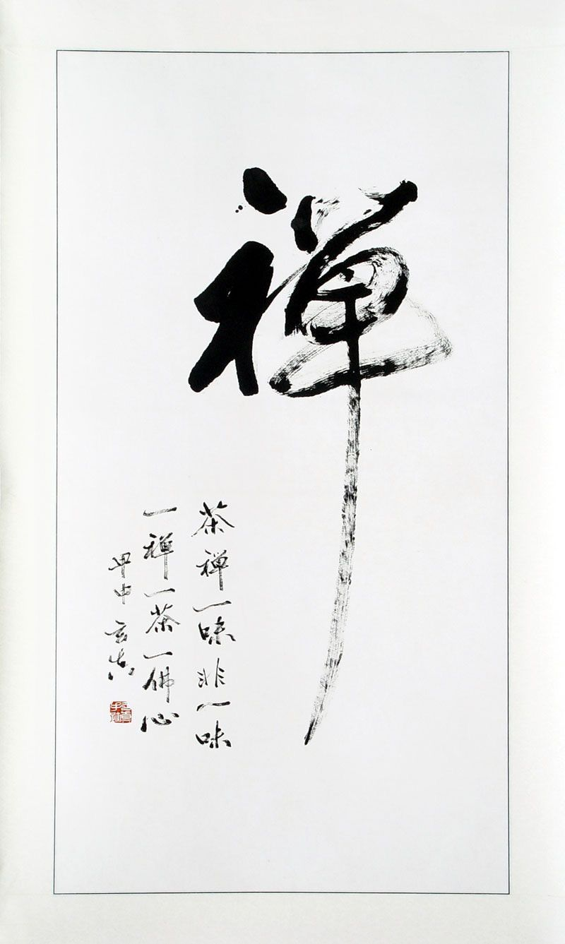 Pin by Barry Frakes on Japanese Calligraphy (With images ...