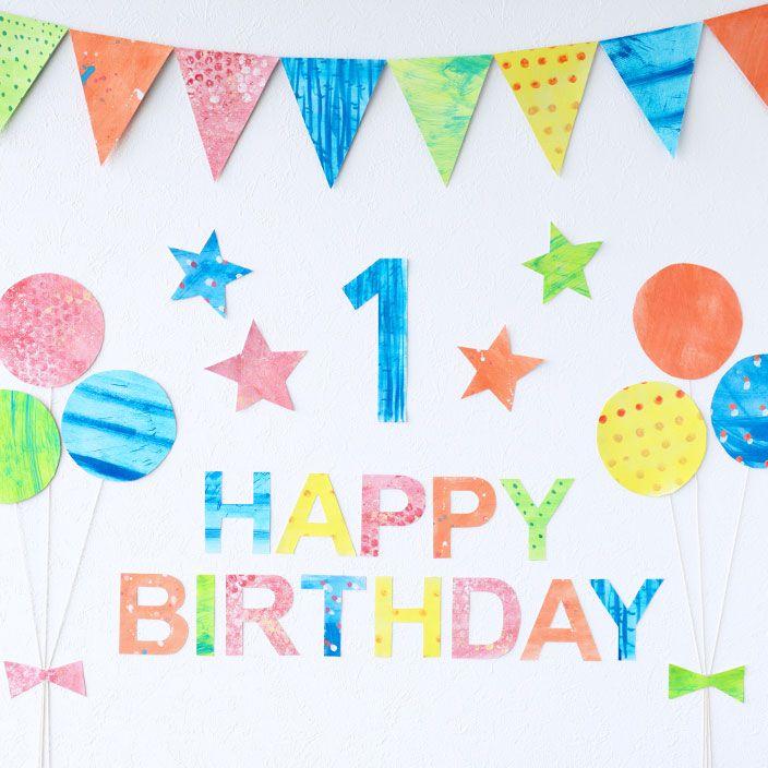 100均で作れる エリック カール風カラフルでかわいい誕生日の飾り付けアイデア 誕生日 飾り付け 手作り ハーフバースデー 飾り付け 誕生日 飾り付け 100均