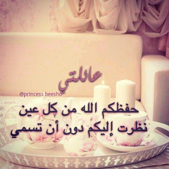 Pin By Eman On مقالات Words Birthday Cake Arabic Words