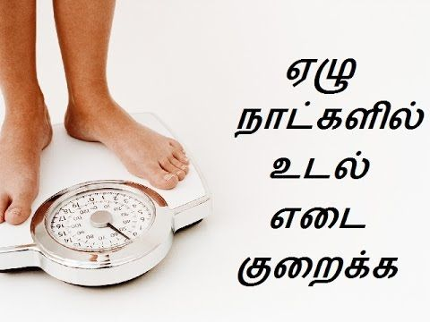 Fast weight loss tips tamil