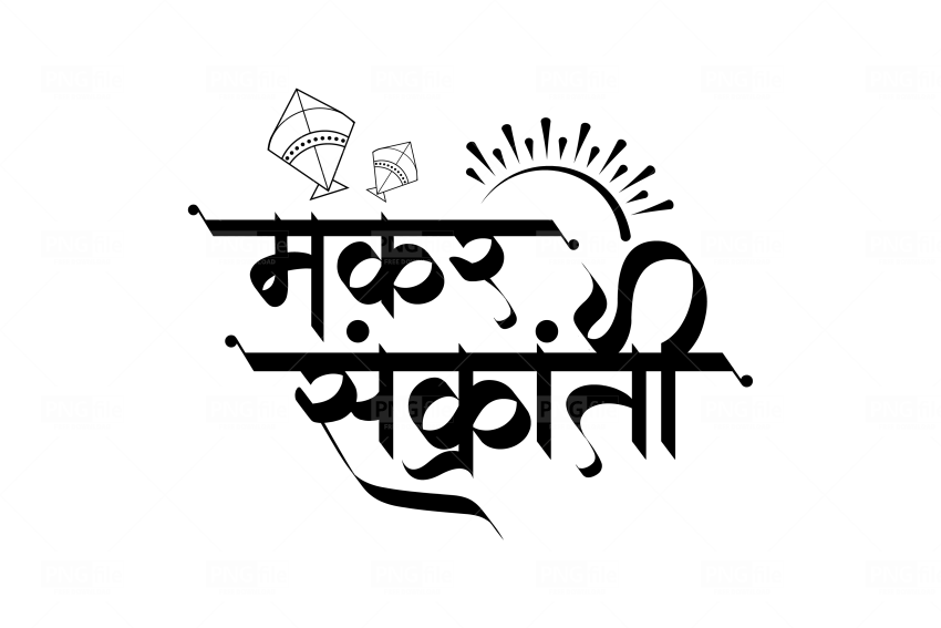 Happy Makar Sankranti Hindi Text Png Free Download in 2020