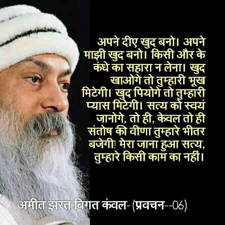 Osho Quotes On Love And Relationships In Hindi 11014 Movieweb