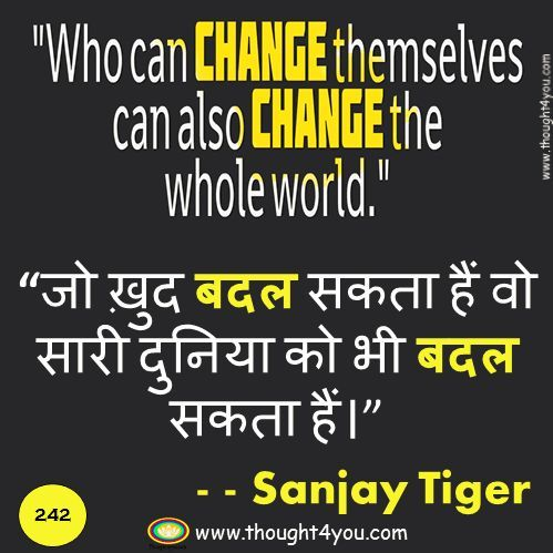 Quote Of The Day In Hindi
