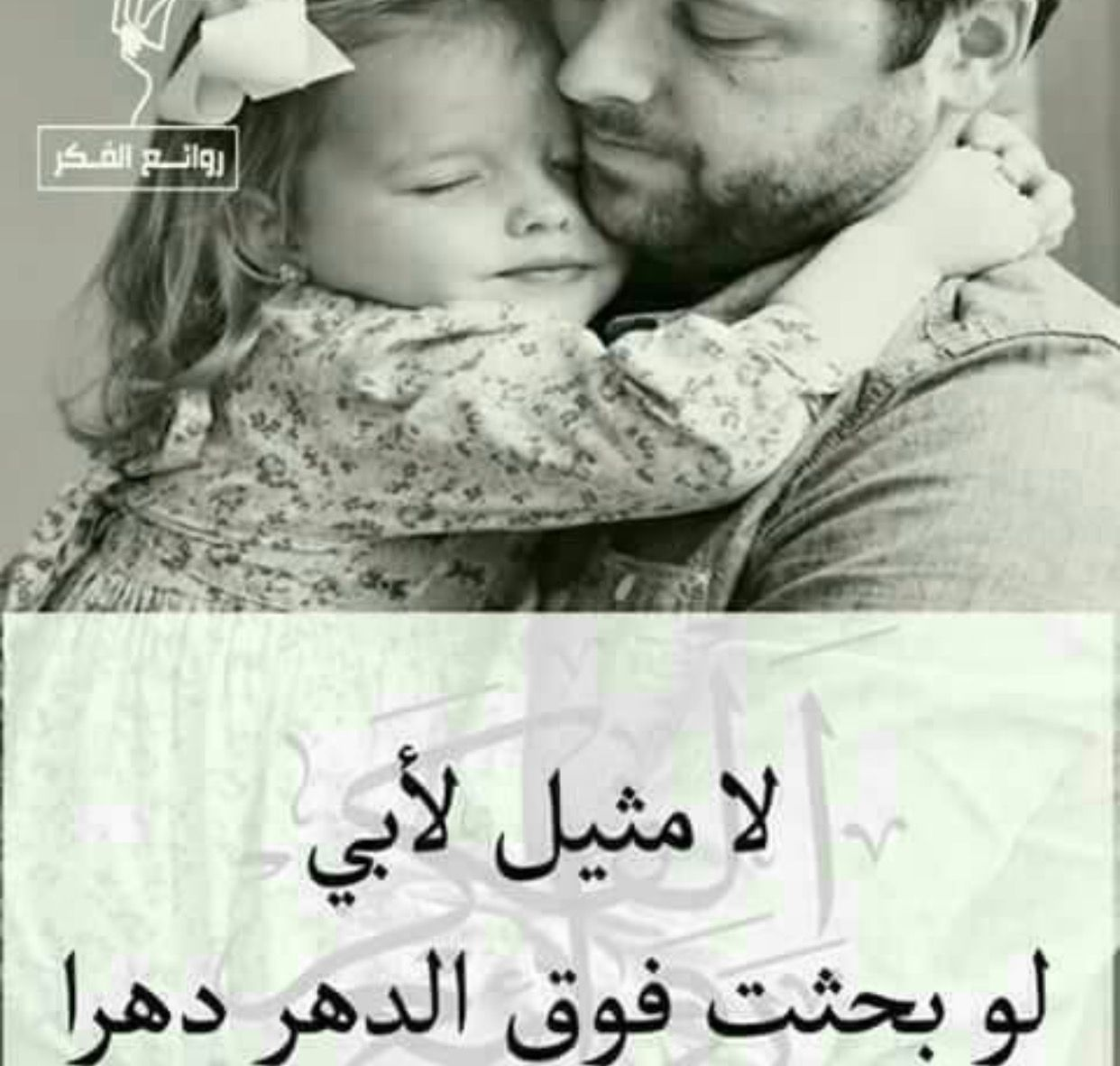 لامثيل لأبي I Miss You Dad Love Dad Miss You Dad