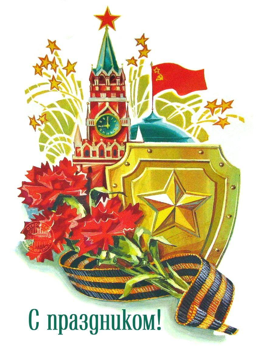тебе, советские открытки к дню защитника отечества заказать бесплатную