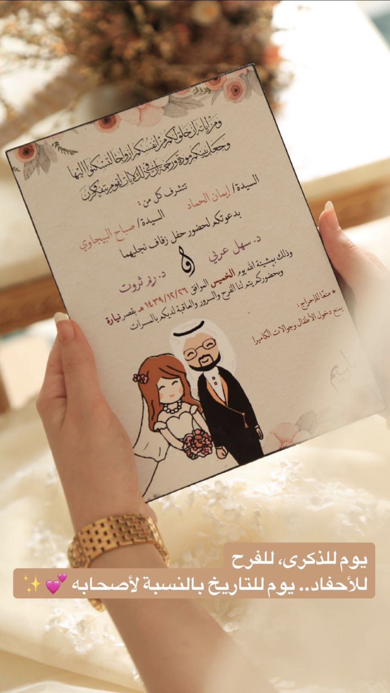 Pin By Shroog Al Hamad On Ro0ofa 0 Snapchat Wedding Invitation Card Design Wedding Card Design Wedding Invitations