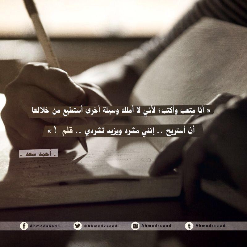 Ahmedxsaad تعبت Arabic Quotes Quotes