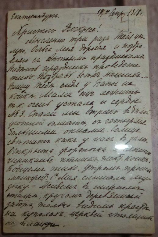 Easter Letter Written By Maria To Her Sister Olga In Tobolsk