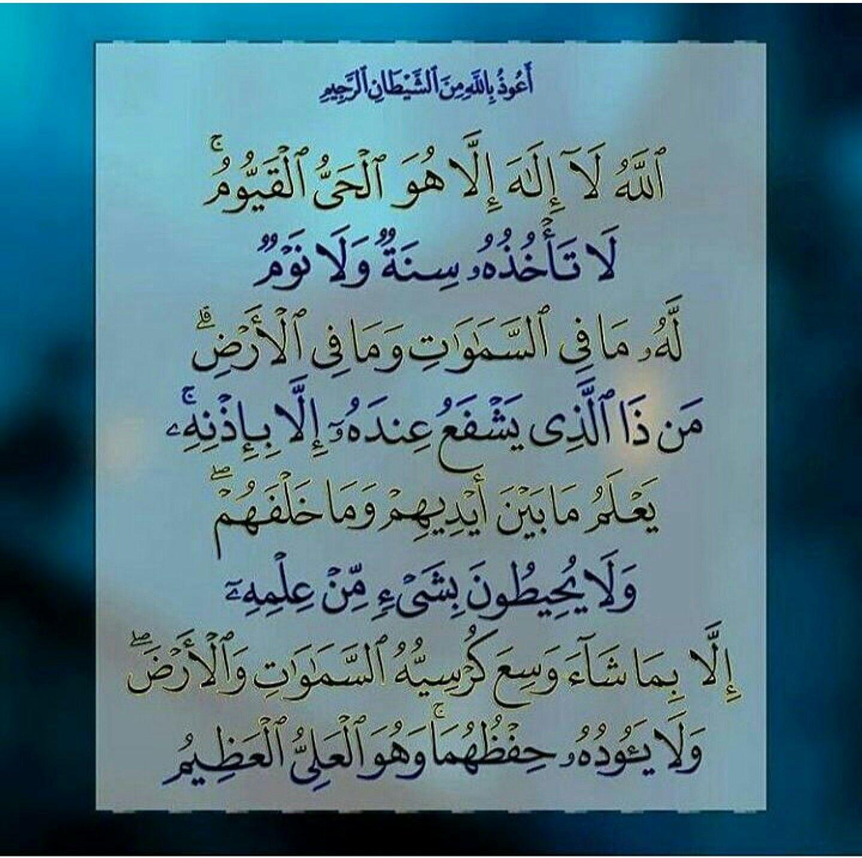 ايات الكرسي Islamic Inspirational Quotes Inspirational Quotes Quotes