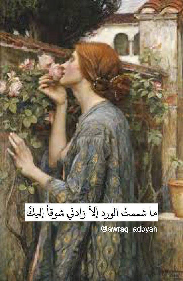 ما شممت الورد إلا زادني شوقا إليك وإذا ما ماس غصن خلته يحنو إليك إن يكن جسمي تناءى فالحش Pre Raphaelite Art Pre Raphaelite Paintings Waterhouse Paintings