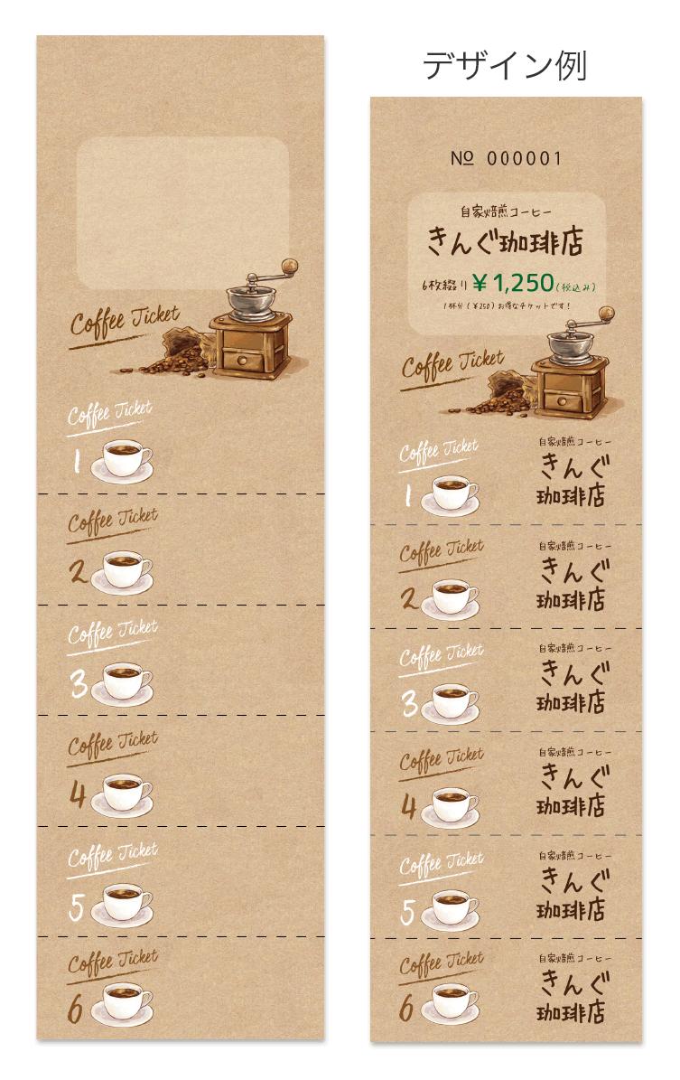 回数券デザインテンプレート ネット印刷のキングプリンターズ テンプレート チケットデザイン デザイン