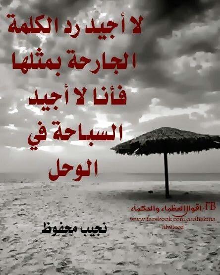 لا إجيد السباحه م Arabic Quotes Quote Cards English Wisdom