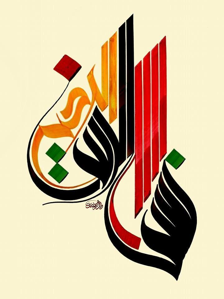 بسم الله الرحمن الرحيم Islamic Art Calligraphy Islamic Calligraphy Painting Calligraphy Art