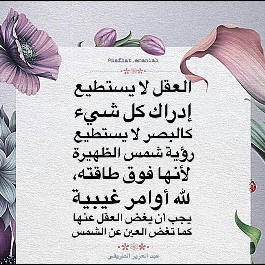 Nafhat Emaniah تصميمي اذكار النوم تصميمي المتواضع صورة صور صوره دين موضه السعودية خواطر اقتباس اقتباسات اق Proverbs Quotes Cool Words Words