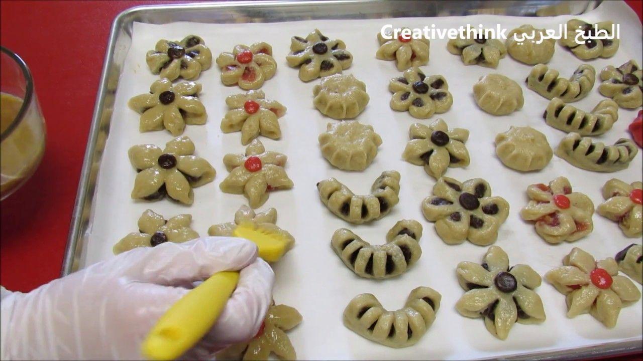 الكليجة العراقيه الهشه بثلاث حشوات مختلفة وبدون قالب معمول العيد Klecha Recipe Youtube Arabic Dessert Food Chocolate Sweets