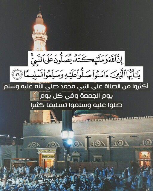 اللهم ص ل على الحبيب وبارك عليه و سلم تسليما كثيرا Quran Book Islamic Quotes Quran Quran Tafseer