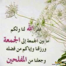 اللهم آمين صلاةالجمعة صلاة يوم الجمعة صلاة الجمعة يوم يوم الجمعة الصلاة جمعةمباركة جمعة الأذان Beautiful Quran Quotes Muslim Greeting Blessed Friday