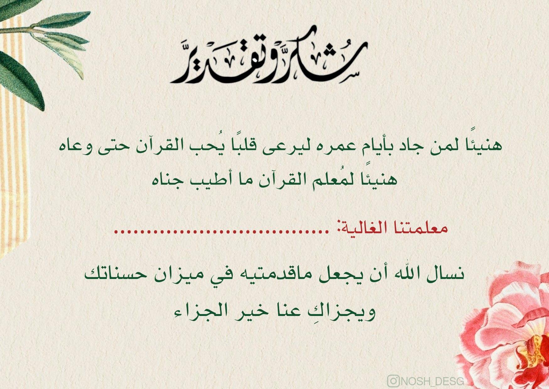 شهادة شكر للحلقات القرآنيه Place Card Holders Place Cards Cards