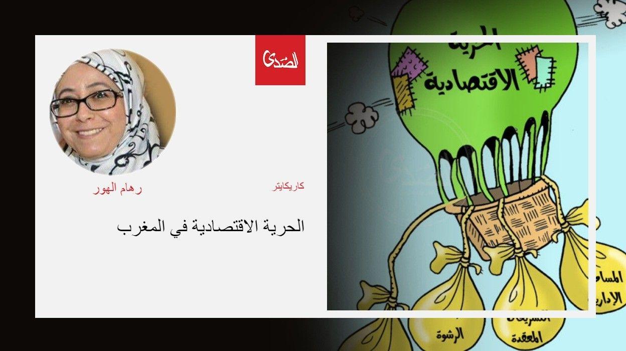 الحرية الاقتصادية في المغرب الصدى نت Movie Posters Art Poster