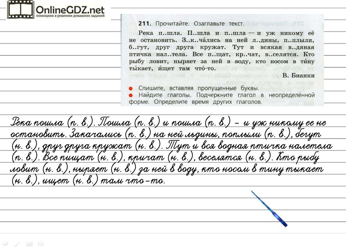 Конспект-урока по математике задачи 3 класс